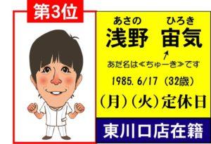 3位(浅野)