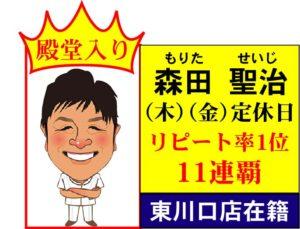 11連覇森田