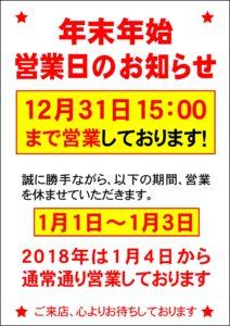 2016.年末年始の営業のお知らせ.ai