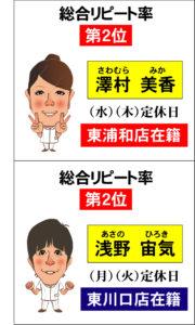 2位(澤村と浅野).ai