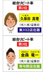 2位(久保田とと金森).ai