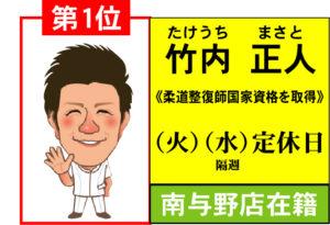 1位(竹内).ai